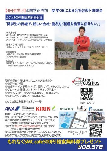 6.23/7.7関学OB人事による会社説明・懇親会@上ヶ原キャンパス正門前