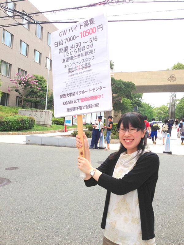 関大正門前で集客活動