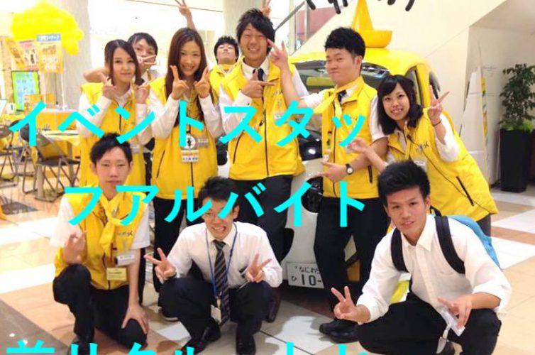 ★時給1310円学生チーム制アルバイト紹介★